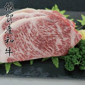 【ふるさと納税】【佐賀産和牛】極厚ロースステーキ300gx3枚