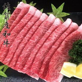 【ふるさと納税】【佐賀産和牛】ローススライス(すき焼き・しゃぶしゃぶ)1000g