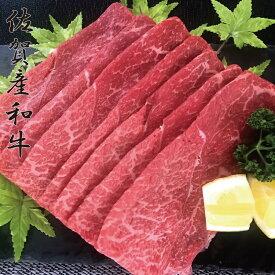 【ふるさと納税】【佐賀産和牛】モモスライス(すき焼き・しゃぶしゃぶ)500g