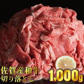 【ふるさと納税】佐賀産和牛切り落とし 1000g