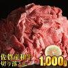 【ふるさと納税】佐賀産和牛切り落とし1000g