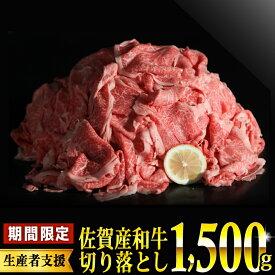 【ふるさと納税】【生産者応援】佐賀産和牛切り落とし 1500g(750g×2パック)黒毛和牛 国産牛 肉 牛肉 送料無料