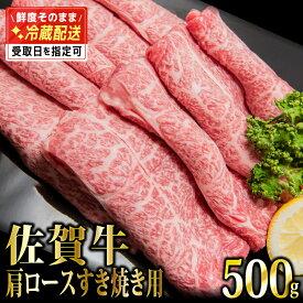 【ふるさと納税】「佐賀牛」肩ロースすき焼き用500g【チルドでお届け!】