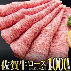 【ふるさと納税】「佐賀牛」ロースしゃぶしゃぶ用1,000g 【チルドでお届け!】