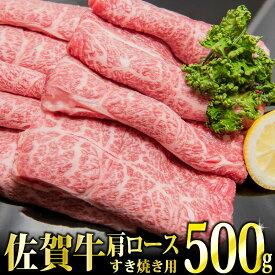 【ふるさと納税】「佐賀牛」肩ロースすき焼き用500g【冷凍配送】