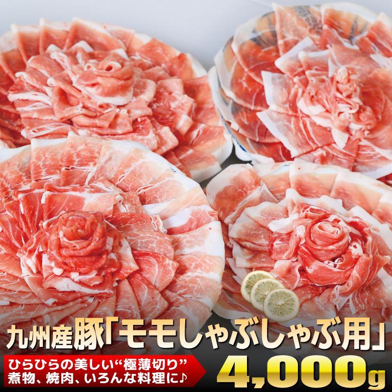 【ふるさと納税】九州産豚「モモしゃぶしゃぶ用」 4000g