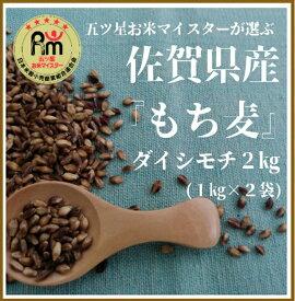 【ふるさと納税】佐賀県産『もち麦』2kg(1kg×2袋)【ダイシモチ】(CI015)