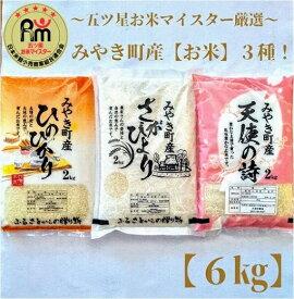 【ふるさと納税】みやき町産お米3種食べくらべ6kgセット【天使】(CI020)