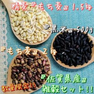 【ふるさと納税】佐賀県産もち麦2kg・精麦もち麦1.5kg・黒米500g(CI032)