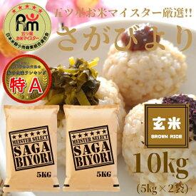 【ふるさと納税】≪玄米≫さがびより10kg(5kg×2袋)【五つ星お米マイスター厳選!】 (CI044)