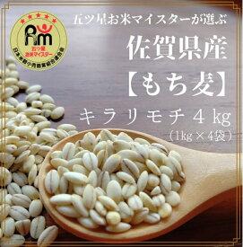 【ふるさと納税】佐賀県産『もち麦』4kg(1kg×4袋) 【キラリモチ】(CI063)