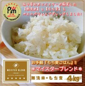 【ふるさと納税】無洗米+もち麦 4kg 【五つ星お米マイスターブレンド】(CI064)