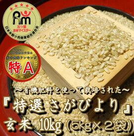 【ふるさと納税】「特選さがびより」玄米10kg(5kg×2袋) (CI022)