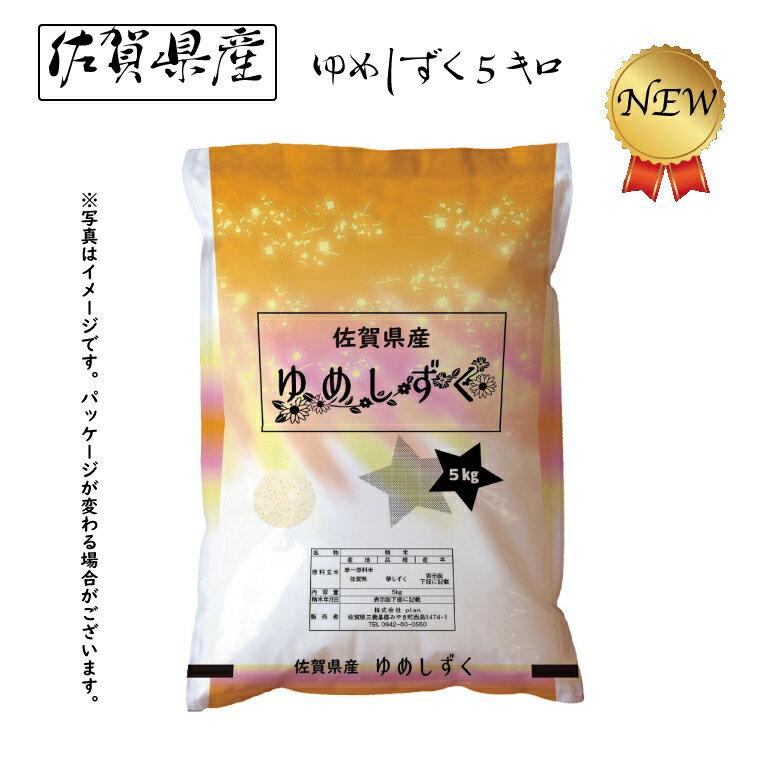 【ふるさと納税】〜精米〜佐賀県産『ゆめしずく5キロ』(A599-1)