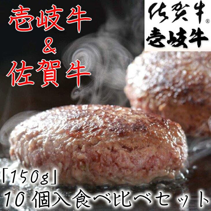 【ふるさと納税】佐賀牛、壱岐牛ハンバーグ食べ比べ10個入りセット(D831)