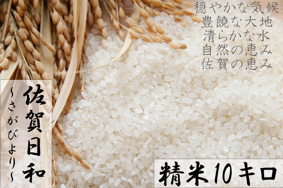 【ふるさと納税】【H30年産米】みやき町産『さがびより(精米10kg)』8年連続特A受賞(B577)