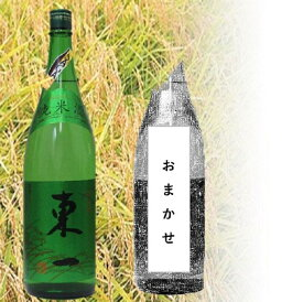 【ふるさと納税】The SAGA認定酒飲み比べ 東一純米酒1.8L &おまかせ(BC023)