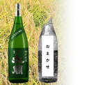 【ふるさと納税】The SAGA認定酒飲み比べ  聚楽太閤特別純米酒全量山田錦1.8L&おまかせ(BC024)