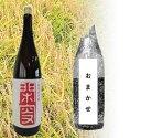 【ふるさと納税】The SAGA認定酒飲み比べ 窓之梅純米大吟醸閑叟1.8L &おまかせ(BC028)