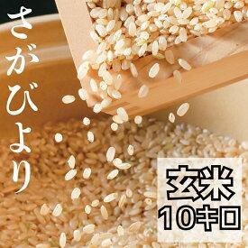 【ふるさと納税】【老舗米屋の店長厳選】有機肥料を使った さがびより玄米10kg(BG102)