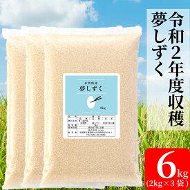 【ふるさと納税】令和2年産米 夢しずく6キロ(2kg×3)(BG115)