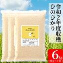 【ふるさと納税】【増量】令和2年収穫米 ヒノヒカリ6キロ(2kg×3袋)(BG117)