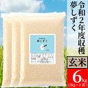 【ふるさと納税】【増量】令和2年度産 有機肥料を使った夢しずく 玄米6キロ(2kg×3袋)(BG129)