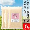 【ふるさと納税】【増量】令和2年度産 有機肥料を使ったさがびより 玄米6キロ(2kg×3袋)(BG130)