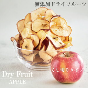 【ふるさと納税】【毎月数量限定】さっちゃんのドライフルーツ砂糖不使用.無添加(クシ切り)(BG140)