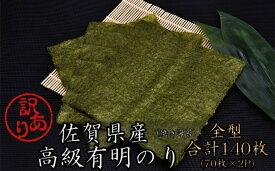 【ふるさと納税】佐賀県産 訳あり全形有明海苔 たっぷり140枚(DY012)