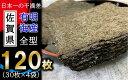 【ふるさと納税】佐賀産有明海の全形海苔 120枚(EC001)