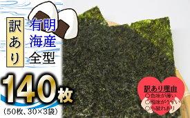 【ふるさと納税】≪訳あり≫佐賀産有明海の全形海苔 140枚(EC002)