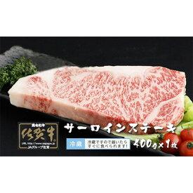 【ふるさと納税】佐賀牛サーロインステーキ(400g×1枚)(25C53-H)