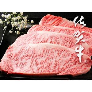 【ふるさと納税】佐賀牛 サーロイン・ステーキ 800g!!!(200g×4枚)【期間限定品】(BG023)