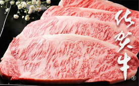 【ふるさと納税】佐賀牛サーロインステーキ(200g×4枚)(F62-H)