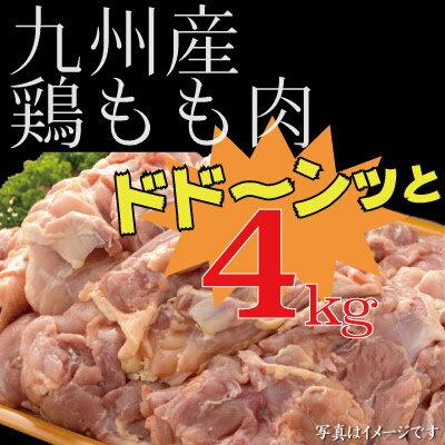 【ふるさと納税】九州産鶏もも肉 4000g!!お弁当に!お料理に!レシピが追い付かない4kg(B137-IM)