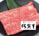【ふるさと納税】最高級ブランド銘柄!佐賀牛しゃぶしゃぶすき焼き用(DN013)