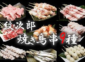 【ふるさと納税】(佐賀県産)極上生焼き鳥串セット約2kg(5〜6人前)(DI007)