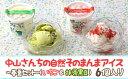 【ふるさと納税】農家が考えたなめらかアイス6個(いちご&黒豆抹茶)(AE006)