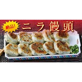 【ふるさと納税】六田竹輪蒲鉾企業組合と中華料理のシェフがコラボした絶品ニラ饅頭(A61-R)