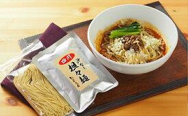 【ふるさと納税】中華食堂 たんめん屋 汁なし担々麺5セット(DA001)