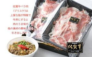 【ふるさと納税】佐賀牛バラ肉切り落とし(ブリスケ)250g×2パック(BN014)