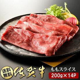 【ふるさと納税】佐賀牛ももスライス200g×14P(BN032)