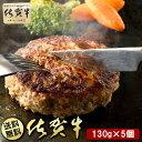 【ふるさと納税】佐賀牛100%ハンバーグ130gx5個入り(BN043)