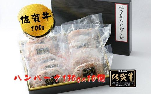 【ふるさと納税】佐賀牛100%ハンバーグ130gx10個入り(C120)