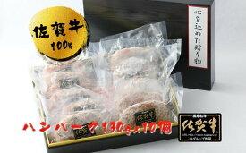 【ふるさと納税】佐賀牛100%ハンバーグ130gx10個入り(BN010)