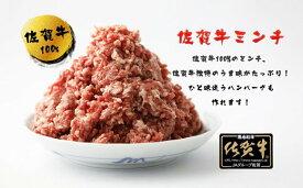 【ふるさと納税】佐賀牛ミンチ 250g×4パック(Z61)