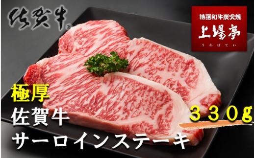 【ふるさと納税】贅沢 佐賀牛サーロインステーキ 2枚 約330g