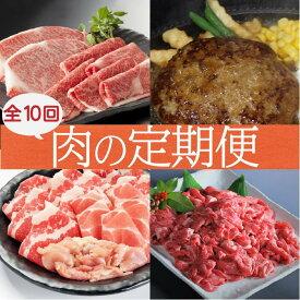 【ふるさと納税】丸福 肉の定期便 10回コース