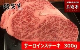 【ふるさと納税】佐賀牛サーロインステーキ 300g